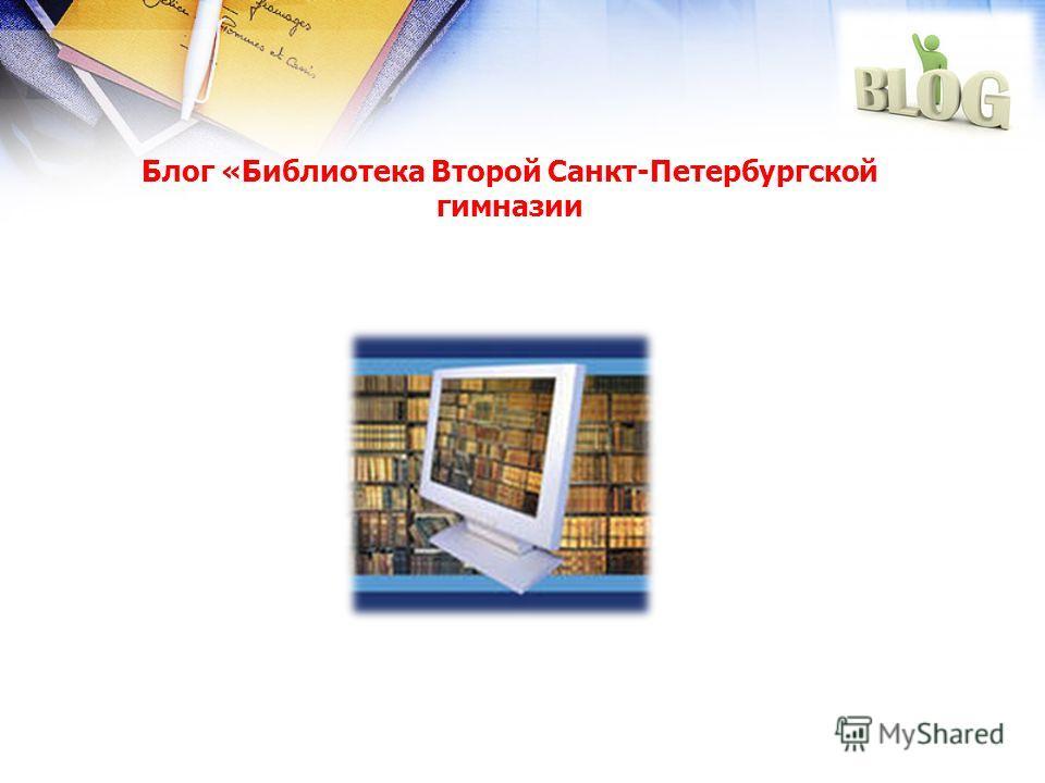 Блог «Библиотека Второй Санкт-Петербургской гимназии