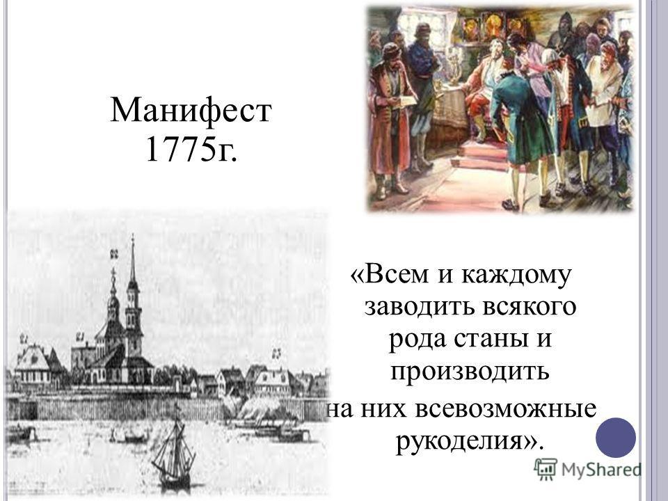Манифест 1775г. «Всем и каждому заводить всякого рода станы и производить на них всевозможные рукоделия».