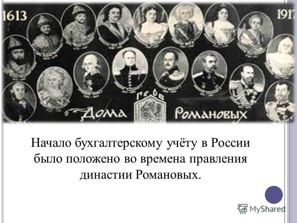 Начало бухгалтерскому учёту в России было положено во времена правления династии Романовых.