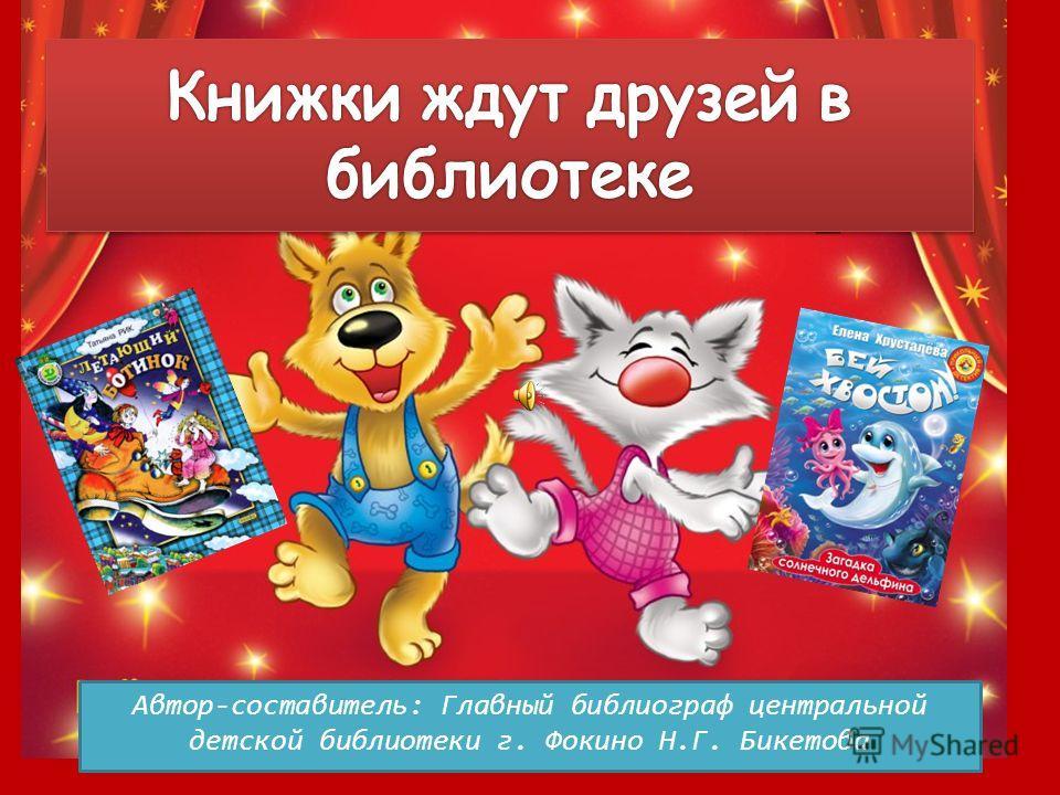 Автор-составитель: Главный библиограф центральной детской библиотеки г. Фокино Н.Г. Бикетова