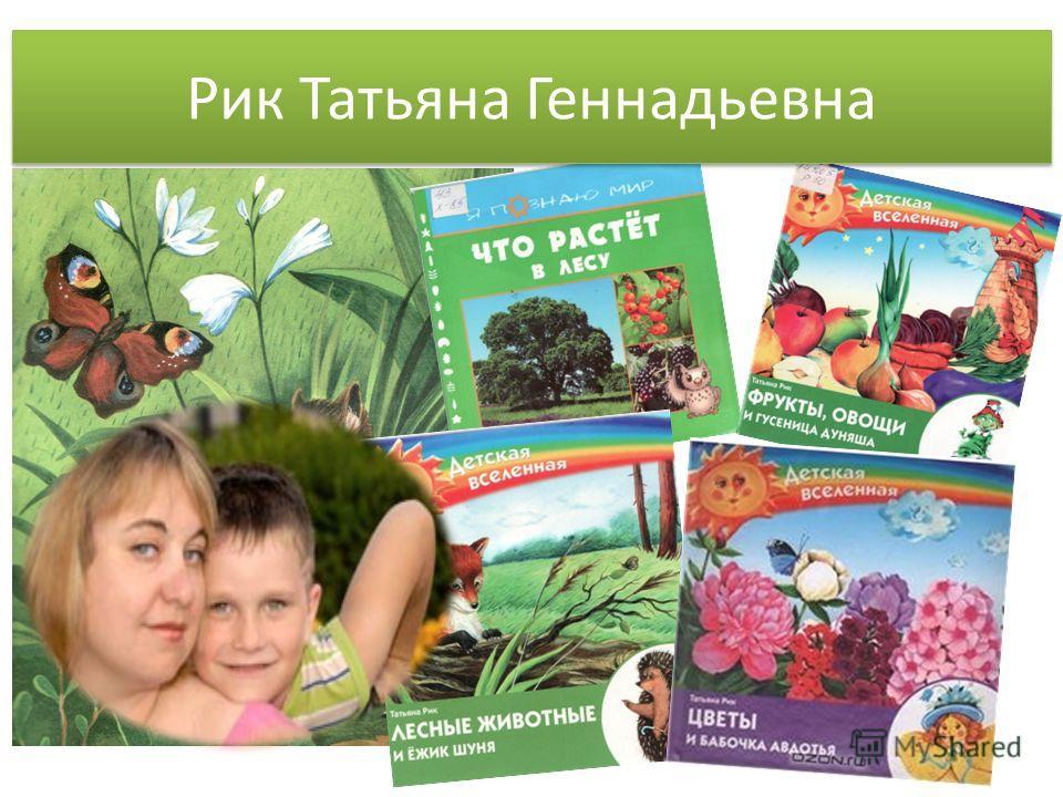 Рик Татьяна Геннадьевна Рик Татьяна Геннадьевна