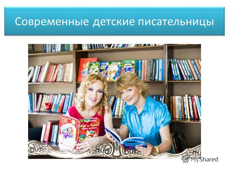 Современные детские писательницы