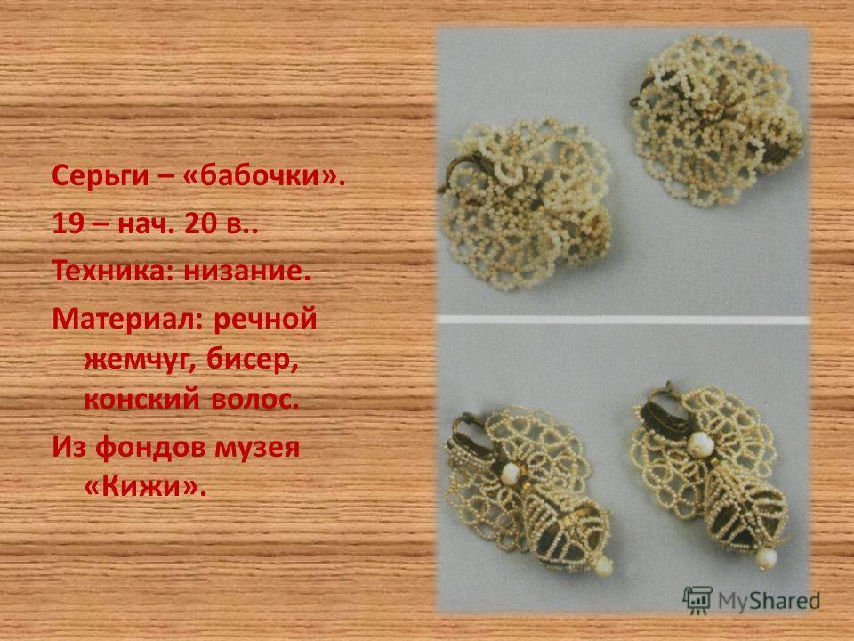 Серьги – «бабочки». 19 – нач. 20 в.. Техника: низание. Материал: речной жемчуг, бисер, конский волос. Из фондов музея «Кижи».