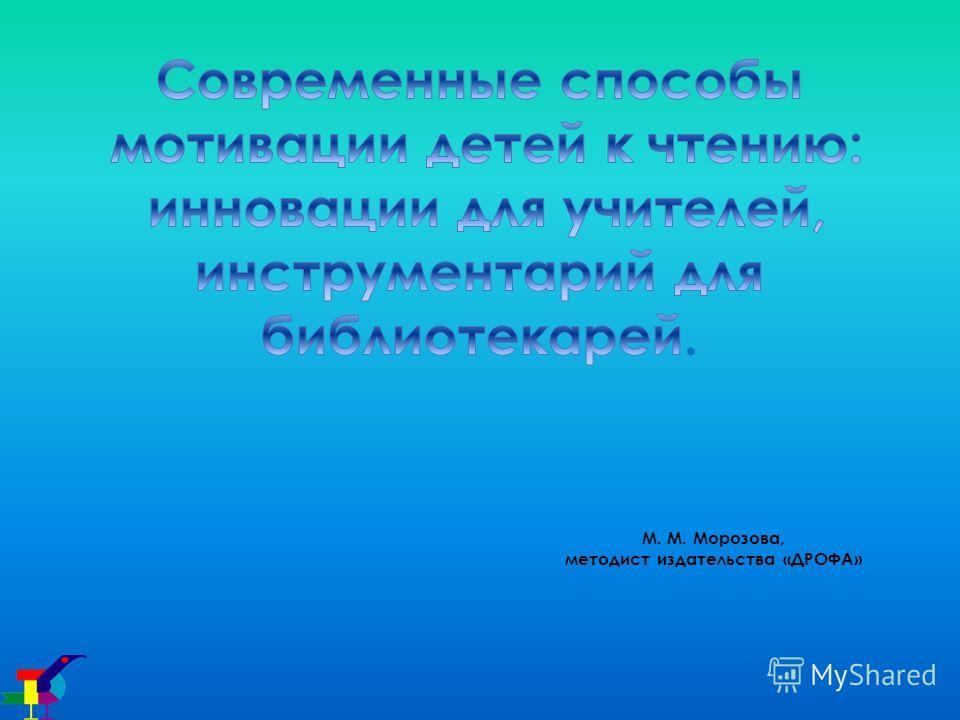 М. М. Морозова, методист издательства «ДРОФА»