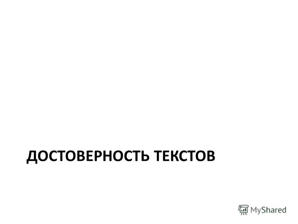 ДОСТОВЕРНОСТЬ ТЕКСТОВ