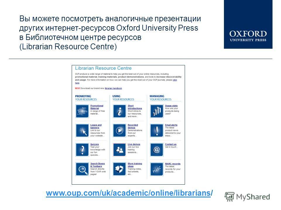 Эта презентация показывает лишь небольшую часть Oxford Handbooks Online. Если вы хотите узнать больше, вы можете: прочитать самые свежие новости об OHO посмотреть обучающие уроки онлайн посмотреть живую онлайн-демонстрацию Написать нам на onlinemarke