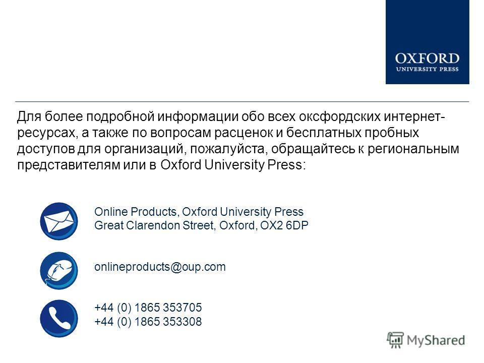 www.oup.com/uk/academic/online/librarianswww.oup.com/uk/academic/online/librarians/ Вы можете посмотреть аналогичные презентации других интернет-ресурсов Oxford University Press в Библиотечном центре ресурсов (Librarian Resource Centre)