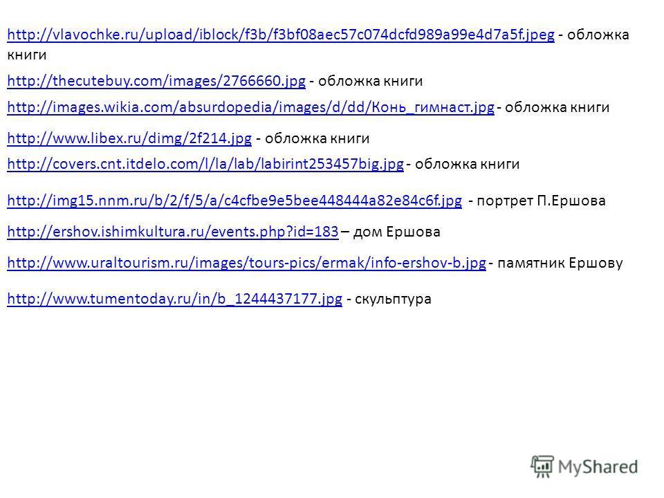 http://img15.nnm.ru/b/2/f/5/a/c4cfbe9e5bee448444a82e84c6f.jpghttp://img15.nnm.ru/b/2/f/5/a/c4cfbe9e5bee448444a82e84c6f.jpg - портрет П.Ершова http://vlavochke.ru/upload/iblock/f3b/f3bf08aec57c074dcfd989a99e4d7a5f.jpeghttp://vlavochke.ru/upload/iblock