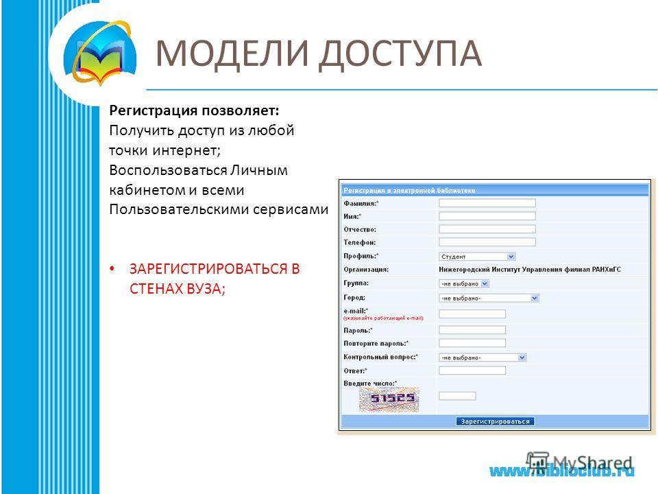 МОДЕЛИ ДОСТУПА Регистрация позволяет : Получить доступ из любой точки интернет ; Воспользоваться Личным кабинетом и всеми Пользовательскими сервисами ЗАРЕГИСТРИРОВАТЬСЯ В СТЕНАХ ВУЗА ;