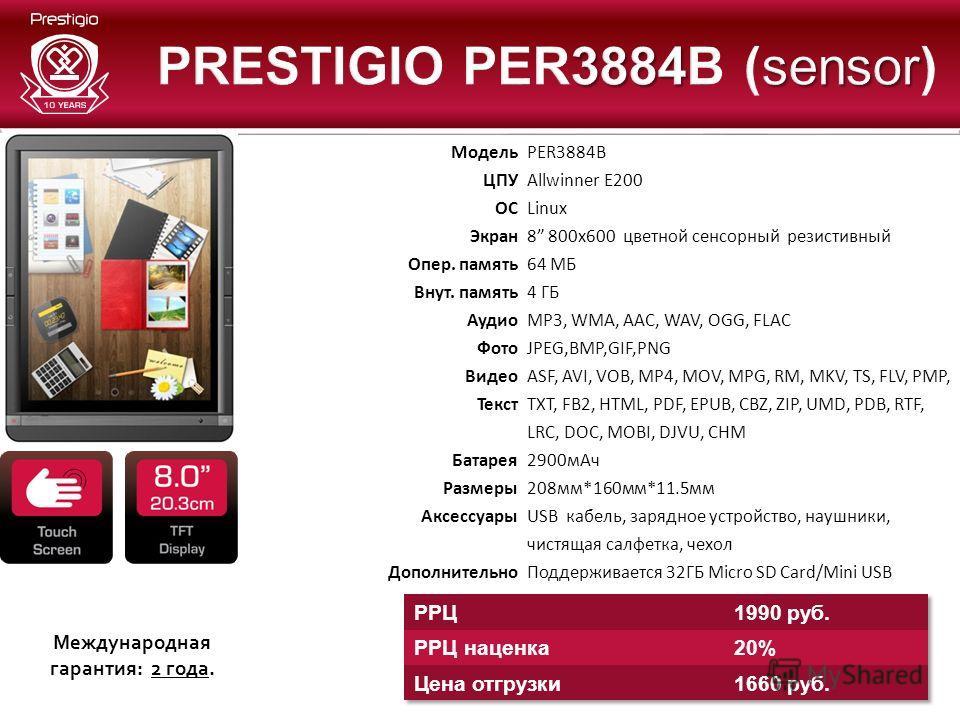 PER3884B Allwinner E200 Linux 8 800x600 цветной сенсорный резистивный 64 МБ 4 ГБ MP3, WMA, AAC, WAV, OGG, FLAC JPEG,BMP,GIF,PNG ASF, AVI, VOB, MP4, MOV, MPG, RM, MKV, TS, FLV, PMP, TXT, FB2, HTML, PDF, EPUB, CBZ, ZIP, UMD, PDB, RTF, LRC, DOC, MOBI, D