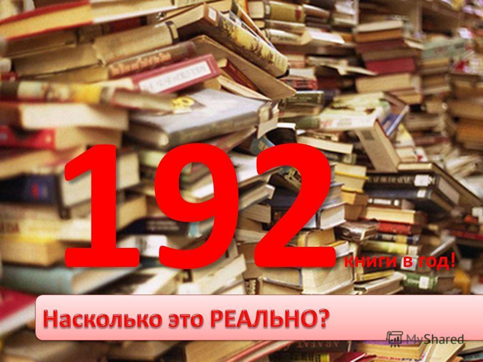 192 книги в год!