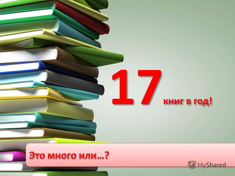 17 книг в год!