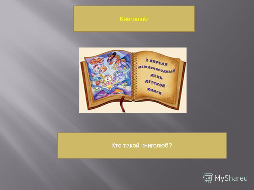 Книголюб Кто такой книголюб?