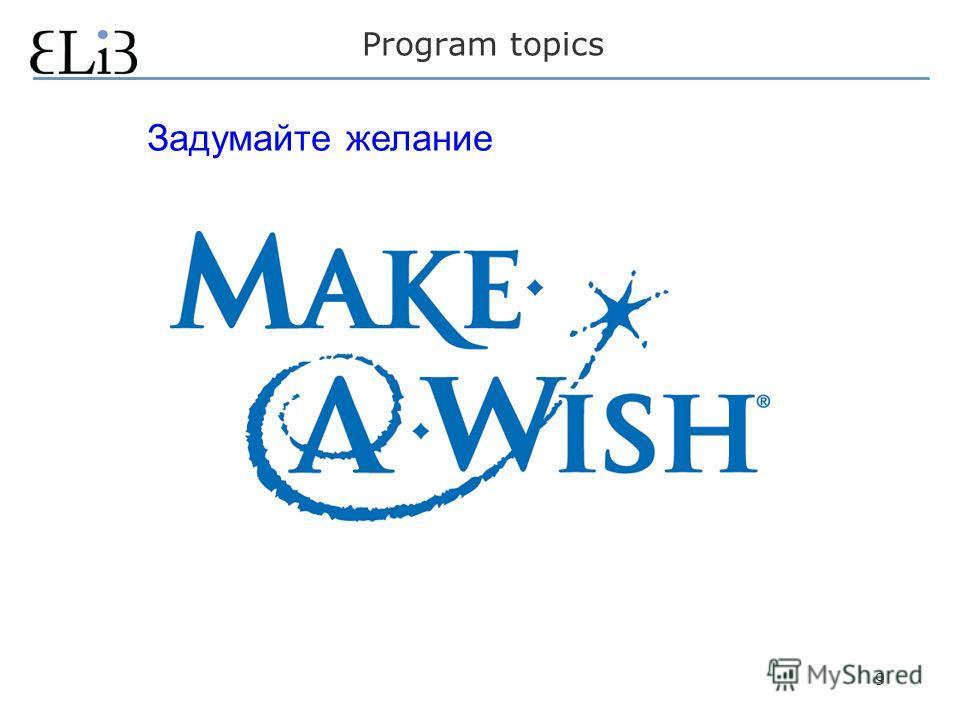 9 Program topics Задумайте желание