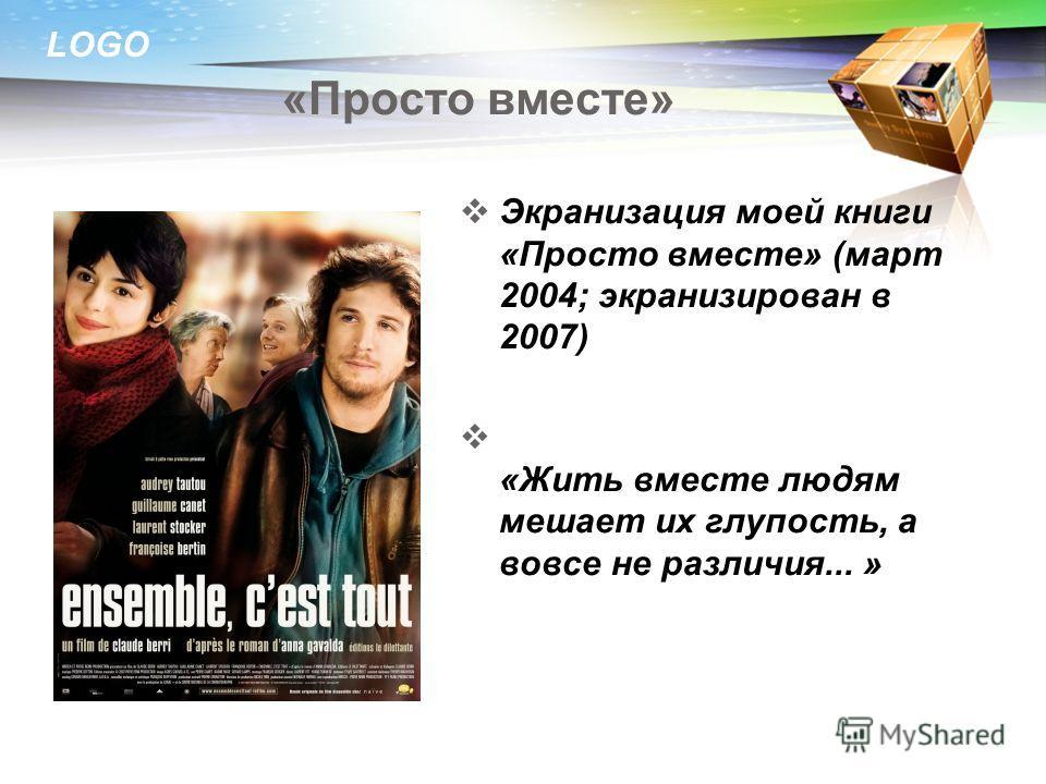LOGO «Просто вместе» Экранизация моей книги «Просто вместе» (март 2004; экранизирован в 2007) «Жить вместе людям мешает их глупость, а вовсе не различия... »