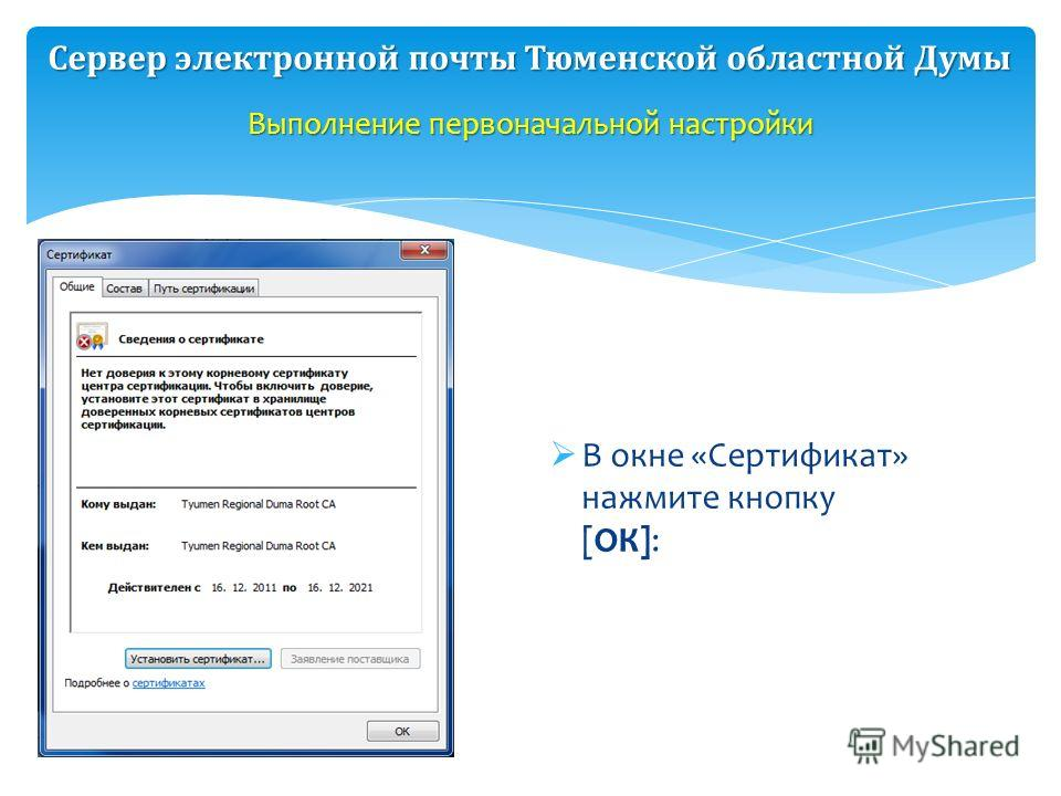 Сервер электронной почты