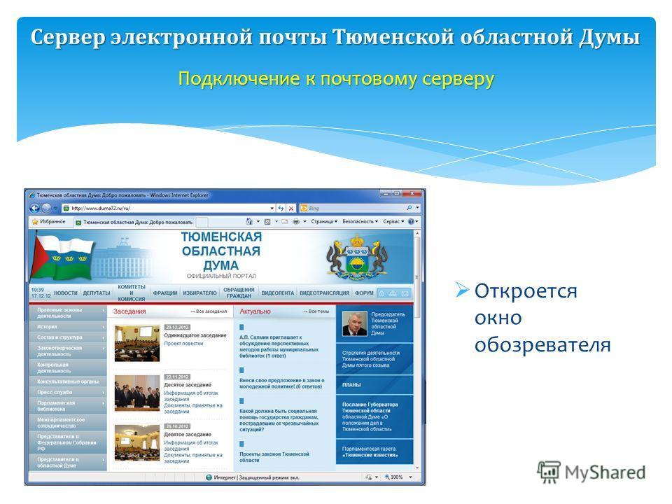 Подключение к почтовому серверу Сервер электронной почты Тюменской областной Думы Откроется окно обозревателя