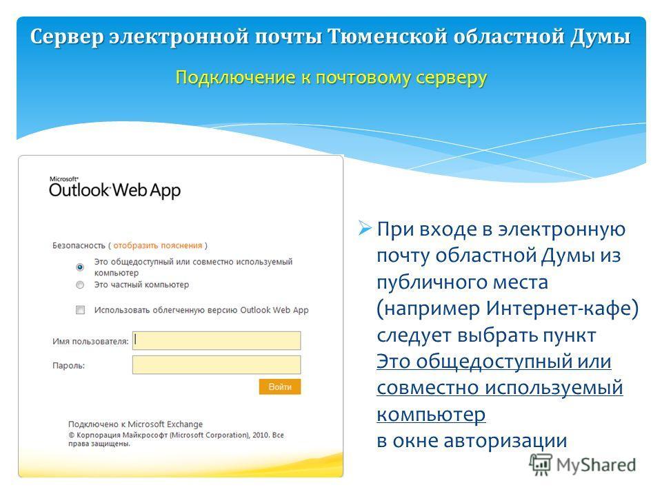 При входе в электронную почту областной Думы из публичного места (например Интернет-кафе) следует выбрать пункт Это общедоступный или совместно используемый компьютер в окне авторизации Подключение к почтовому серверу Сервер электронной почты Тюменск