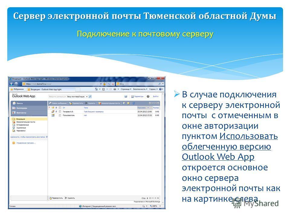 В случае подключения к серверу электронной почты с отмеченным в окне авторизации пунктом Использовать облегченную версию Outlook Web App откроется основное окно сервера электронной почты как на картинке слева Подключение к почтовому серверу Сервер эл
