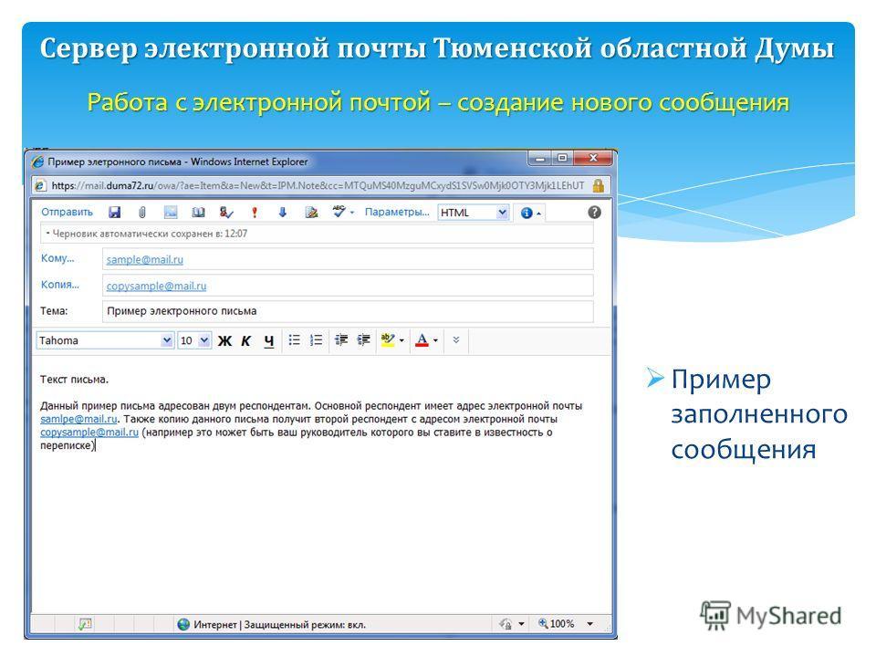 Пример заполненного сообщения Работа с электронной почтой – создание нового сообщения Сервер электронной почты Тюменской областной Думы