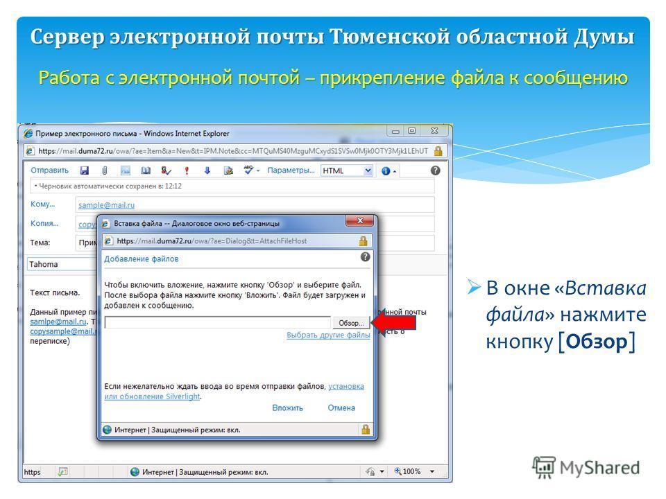 В окне «Вставка файла» нажмите кнопку [Обзор] Работа с электронной почтой – прикрепление файла к сообщению Сервер электронной почты Тюменской областной Думы