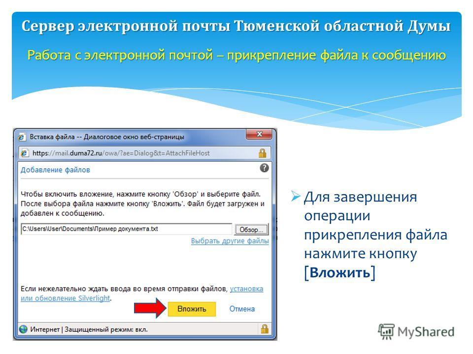 Для завершения операции прикрепления файла нажмите кнопку [Вложить] Работа с электронной почтой – прикрепление файла к сообщению Сервер электронной почты Тюменской областной Думы