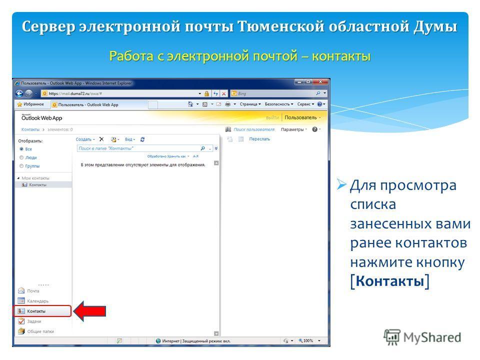 Для просмотра списка занесенных вами ранее контактов нажмите кнопку [Контакты] Работа с электронной почтой – контакты Сервер электронной почты Тюменской областной Думы