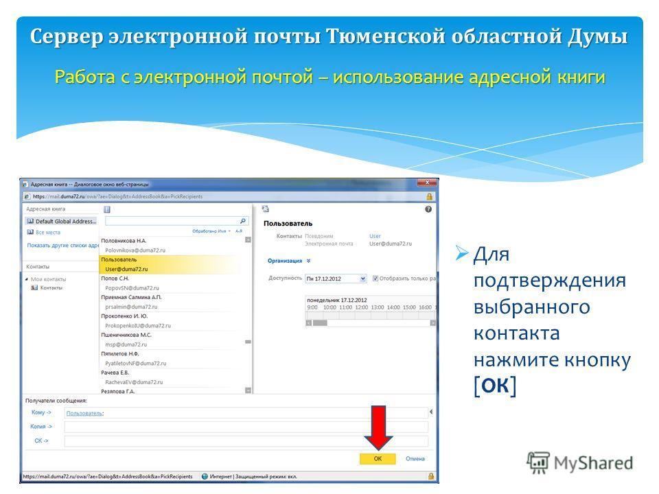 Для подтверждения выбранного контакта нажмите кнопку [ОК] Работа с электронной почтой – использование адресной книги Сервер электронной почты Тюменской областной Думы