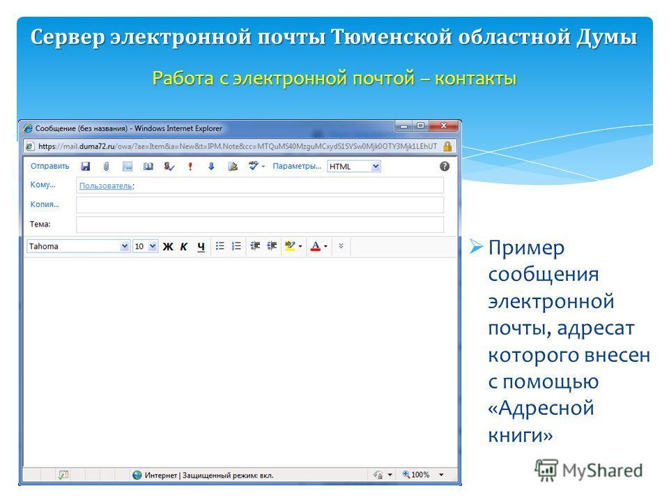Пример сообщения электронной почты, адресат которого внесен с помощью «Адресной книги» Работа с электронной почтой – контакты Сервер электронной почты Тюменской областной Думы