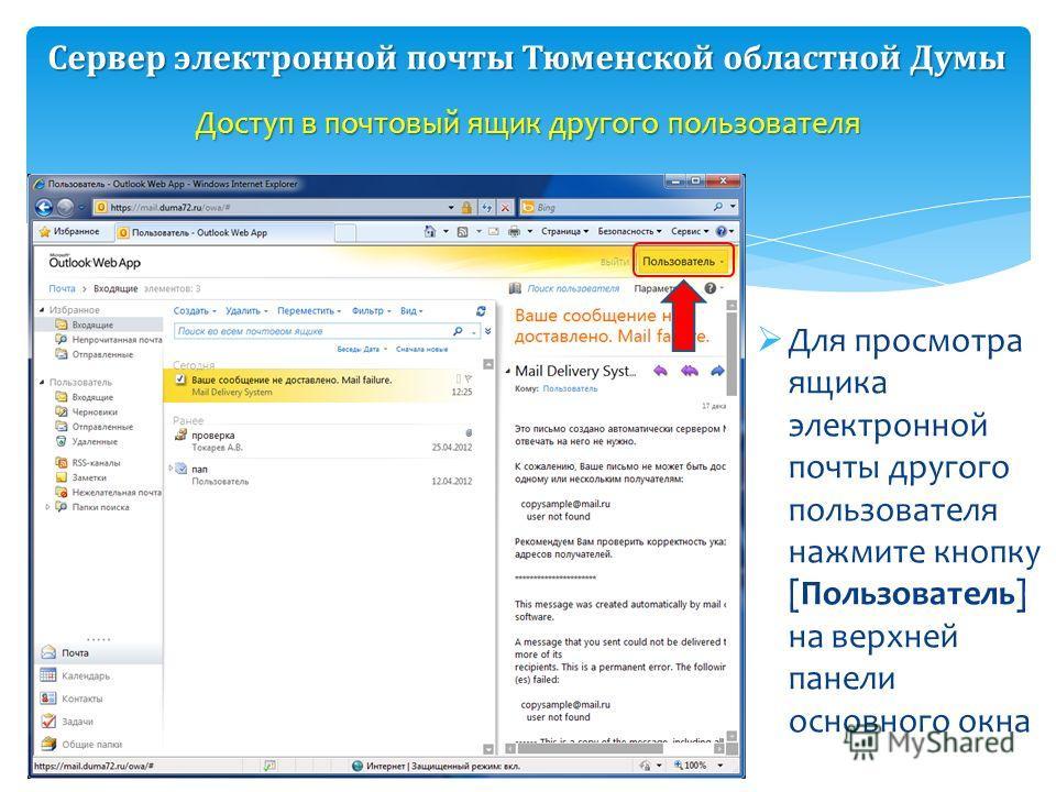 Для просмотра ящика электронной почты другого пользователя нажмите кнопку [Пользователь] на верхней панели основного окна Доступ в почтовый ящик другого пользователя Сервер электронной почты Тюменской областной Думы