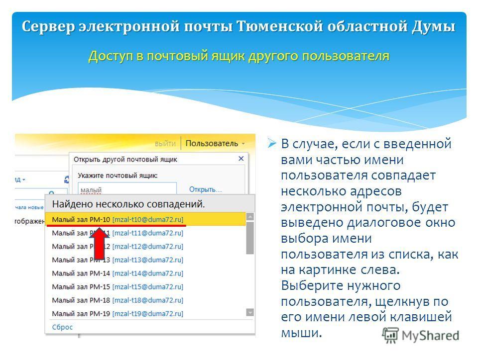 В случае, если с введенной вами частью имени пользователя совпадает несколько адресов электронной почты, будет выведено диалоговое окно выбора имени пользователя из списка, как на картинке слева. Выберите нужного пользователя, щелкнув по его имени ле