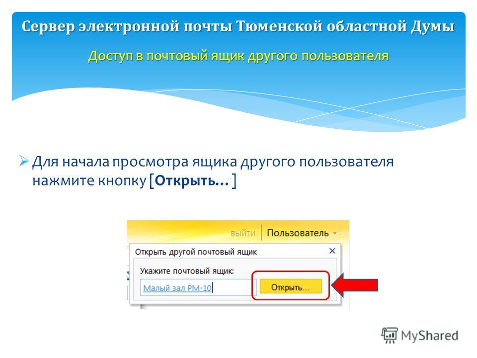 Для начала просмотра ящика другого пользователя нажмите кнопку [Открыть…] Доступ в почтовый ящик другого пользователя Сервер электронной почты Тюменской областной Думы