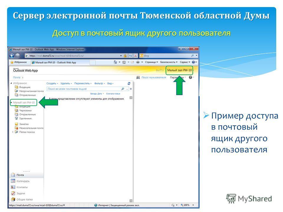 Пример доступа в почтовый ящик другого пользователя Доступ в почтовый ящик другого пользователя Сервер электронной почты Тюменской областной Думы