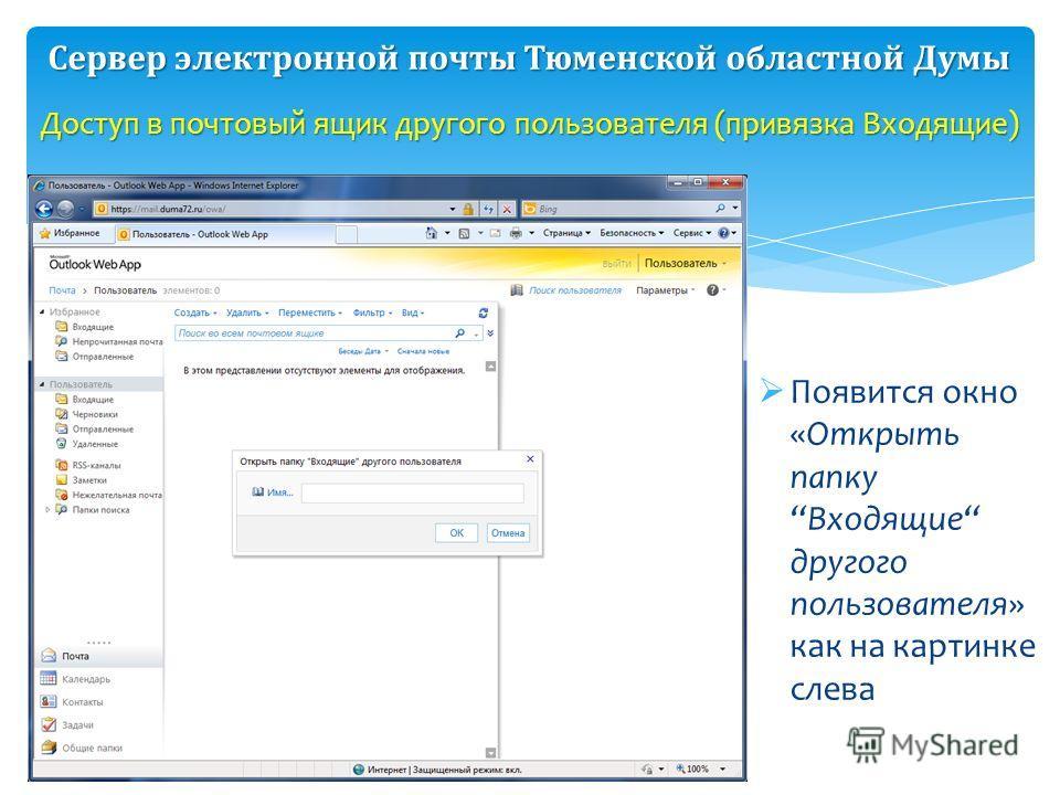 Появится окно «Открыть папкуВходящие другого пользователя» как на картинке слева Доступ в почтовый ящик другого пользователя (привязка Входящие) Сервер электронной почты Тюменской областной Думы