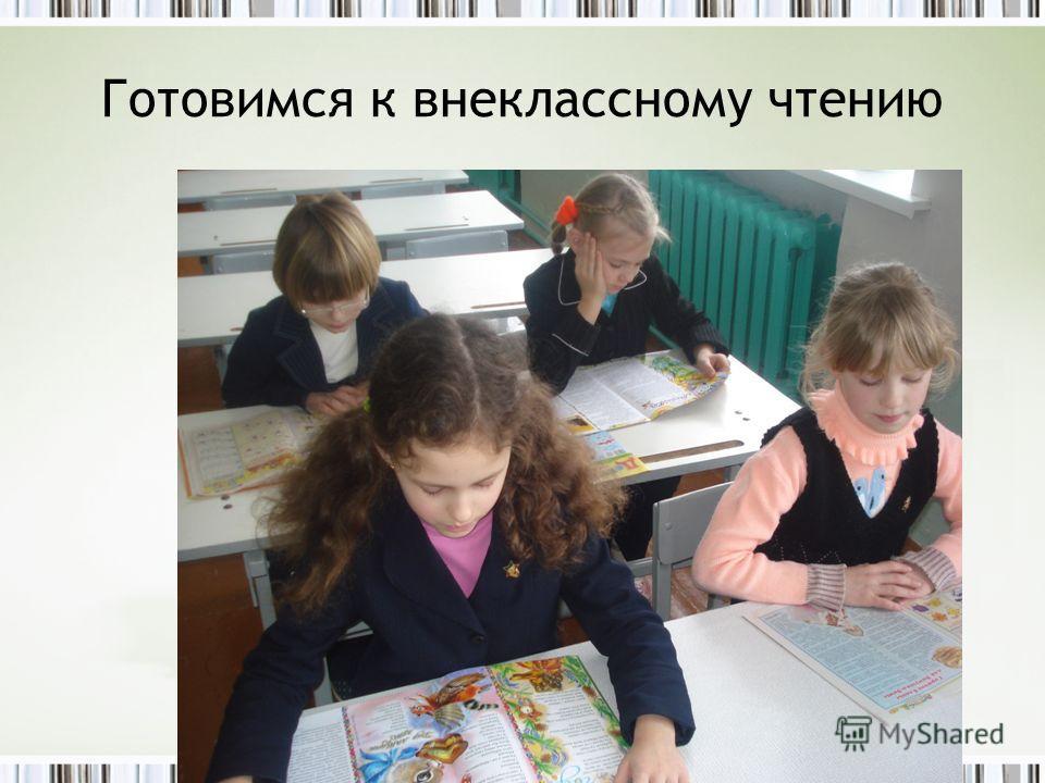 Готовимся к внеклассному чтению