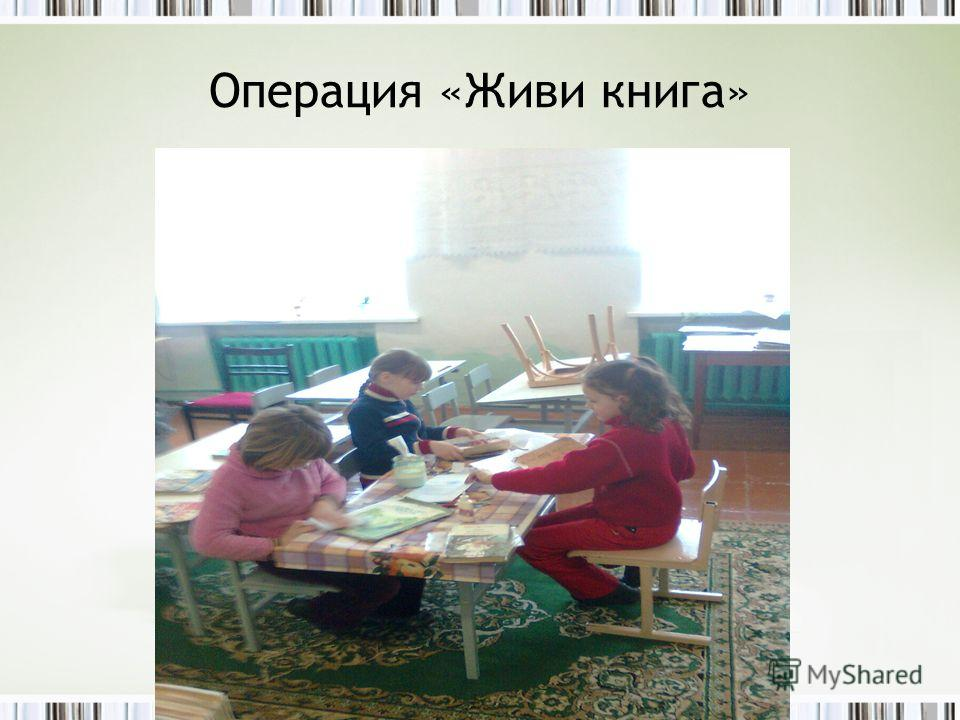 Операция «Живи книга»