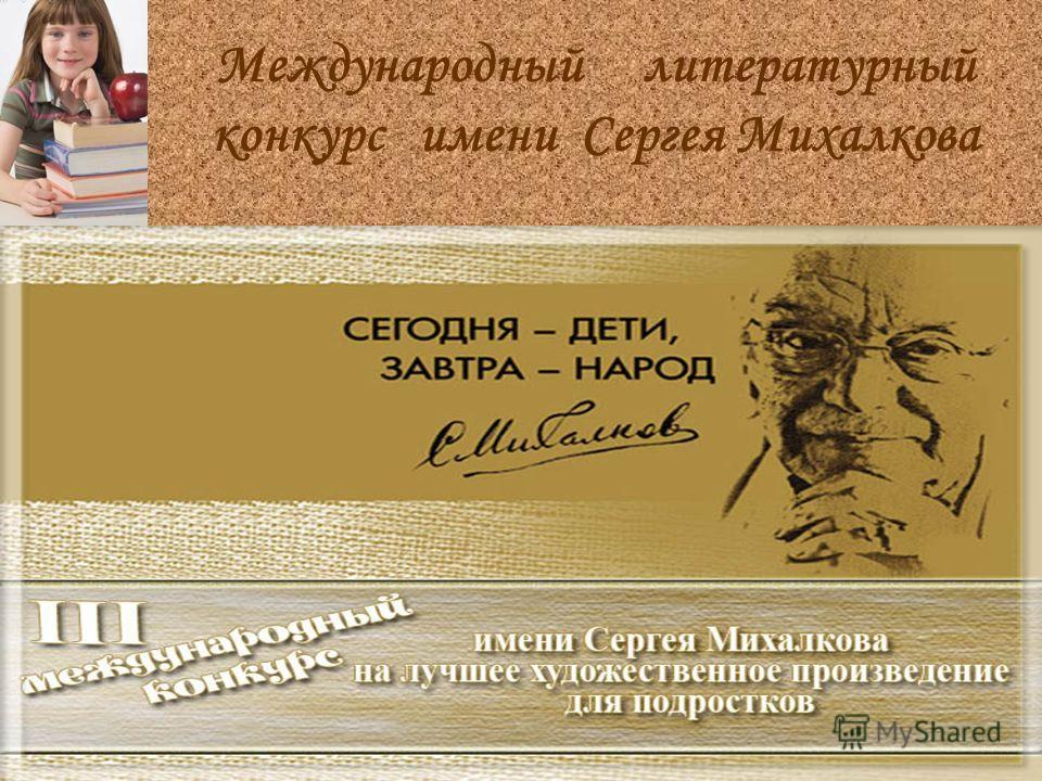 Международный литературный конкурс имени Сергея Михалкова