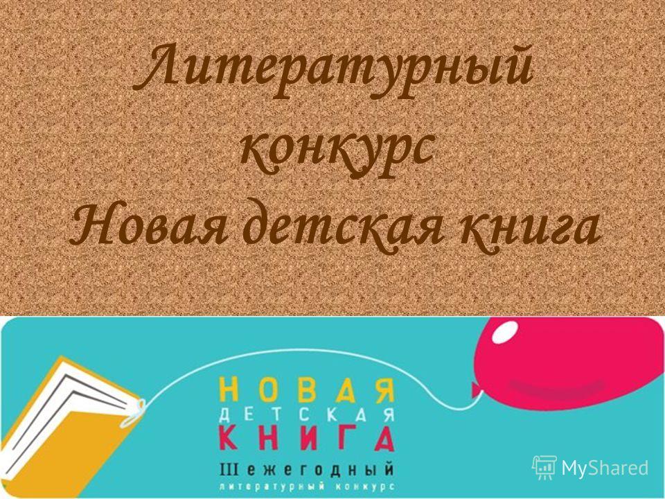Литературный конкурс Новая детская книга