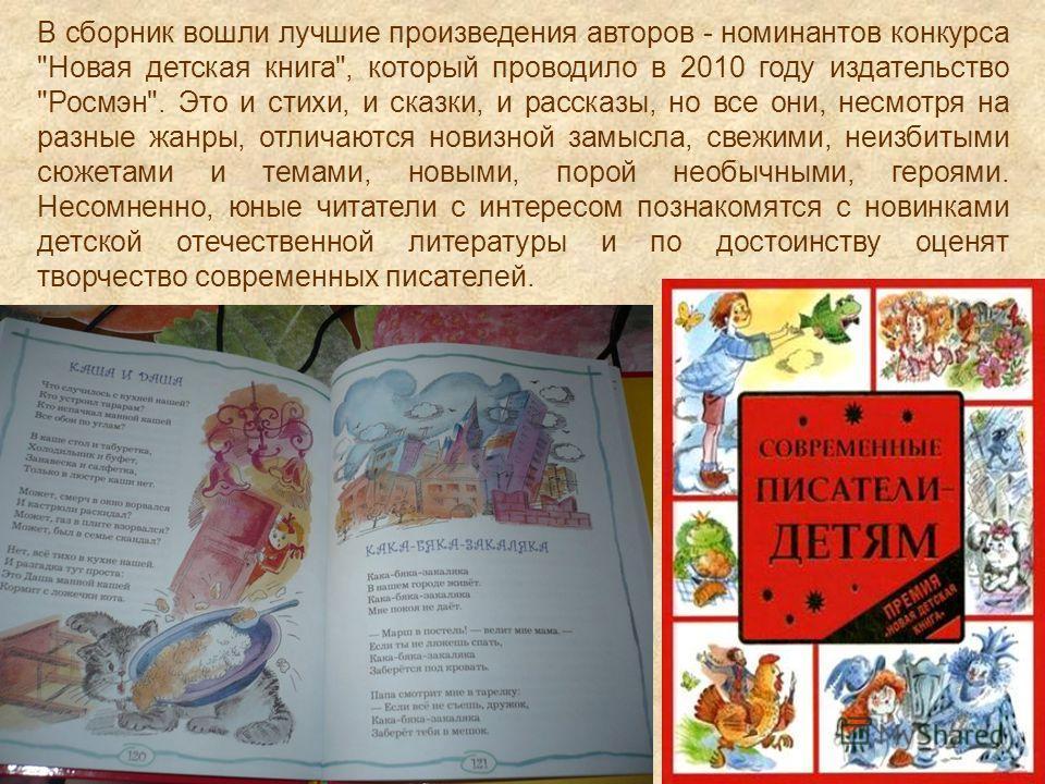 В сборник вошли лучшие произведения авторов - номинантов конкурса