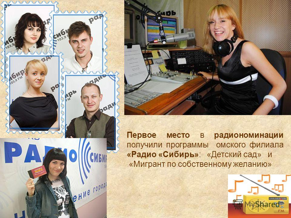 Первое место в радиономинации получили программы омского филиала «Радио «Сибирь»: «Детский сад» и «Мигрант по собственному желанию»