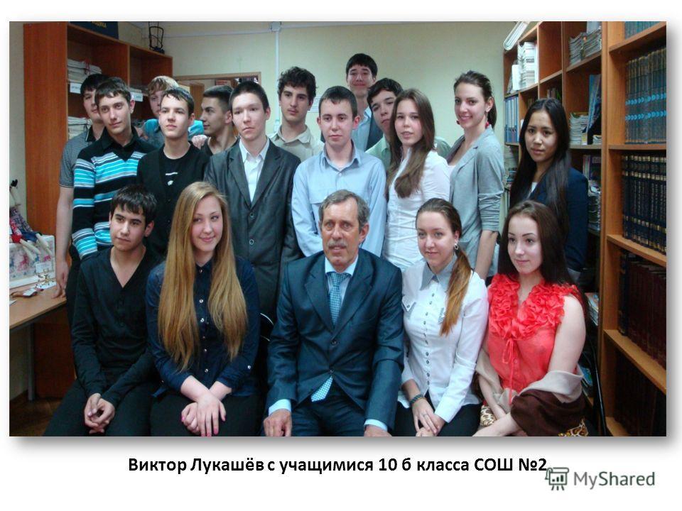 Виктор Лукашёв с учащимися 10 б класса СОШ 2