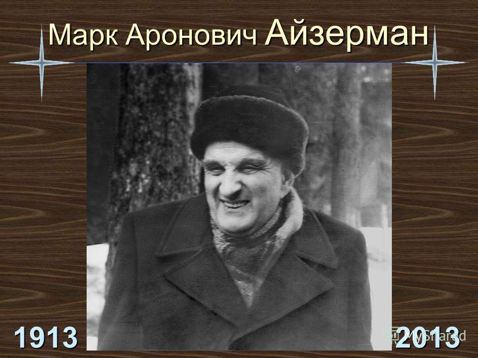 Марк Аронович Айзерман 1913 2013