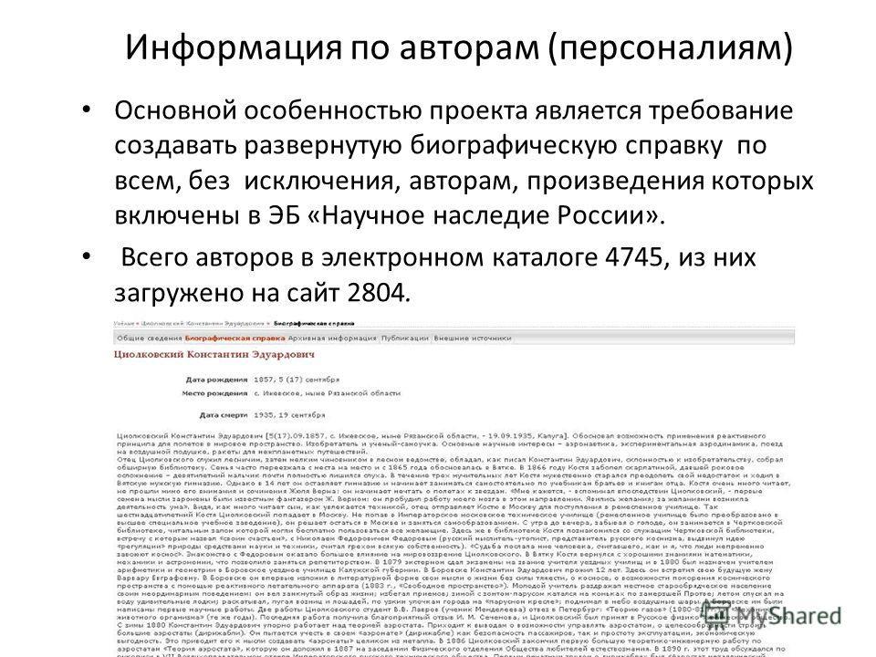Информация по авторам (персоналиям) Основной особенностью проекта является требование создавать развернутую биографическую справку по всем, без исключения, авторам, произведения которых включены в ЭБ «Научное наследие России». Всего авторов в электро