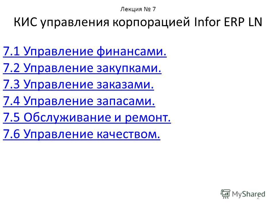 Лекция 7 КИС управления корпорацией Infor ERP LN 7.1 Управление финансами. 7.2 Управление закупками. 7.3 Управление заказами. 7.4 Управление запасами. 7.5 Обслуживание и ремонт. 7.6 Управление качеством. 2