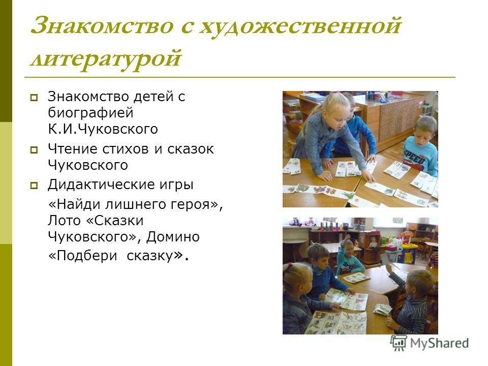 знакомство детей с произведениями чуковского