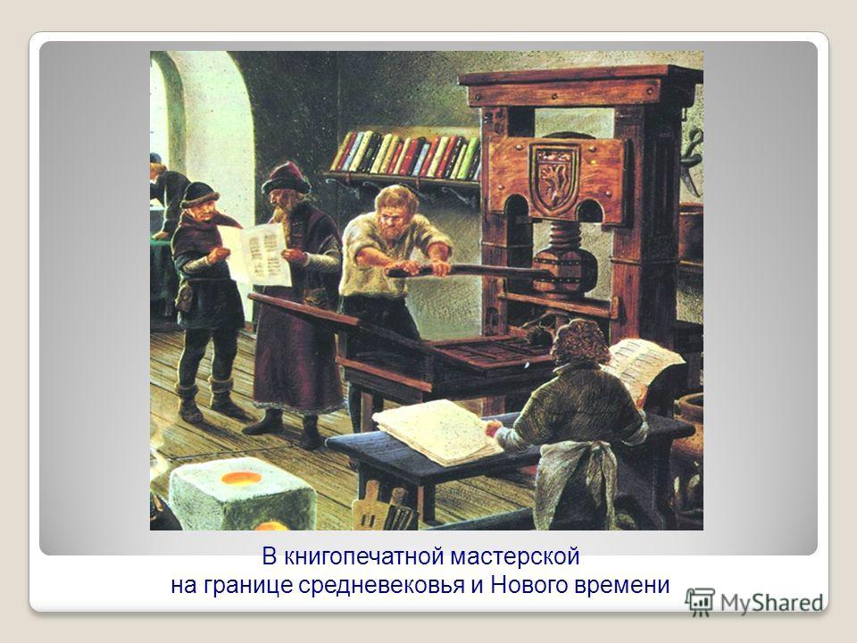В книгопечатной мастерской на границе средневековья и Нового времени