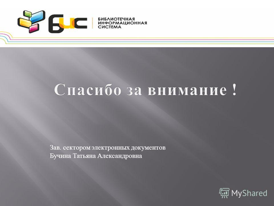 Зав. сектором электронных документов Бучина Татьяна Александровна