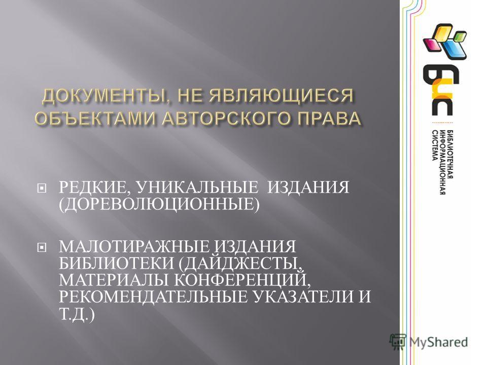 РЕДКИЕ, УНИКАЛЬНЫЕ ИЗДАНИЯ ( ДОРЕВОЛЮЦИОННЫЕ ) МАЛОТИРАЖНЫЕ ИЗДАНИЯ БИБЛИОТЕКИ ( ДАЙДЖЕСТЫ, МАТЕРИАЛЫ КОНФЕРЕНЦИЙ, РЕКОМЕНДАТЕЛЬНЫЕ УКАЗАТЕЛИ И Т. Д.)