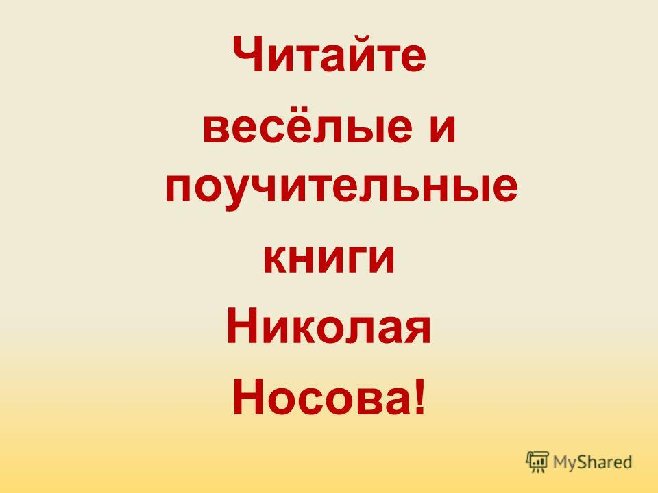 Читайте весёлые и поучительные книги Николая Носова!