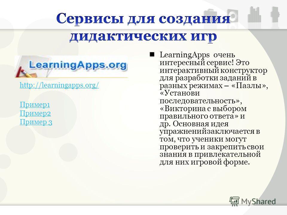 LearningApps очень интересный сервис! Это интерактивный конструктор для разработки заданий в разных режимах – «Пазлы», «Установи последовательность», «Викторина с выбором правильного ответа» и др. Основная идея упражненийзаключается в том, что ученик